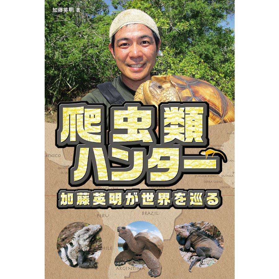 子供 爬虫類ハンター 加藤英明