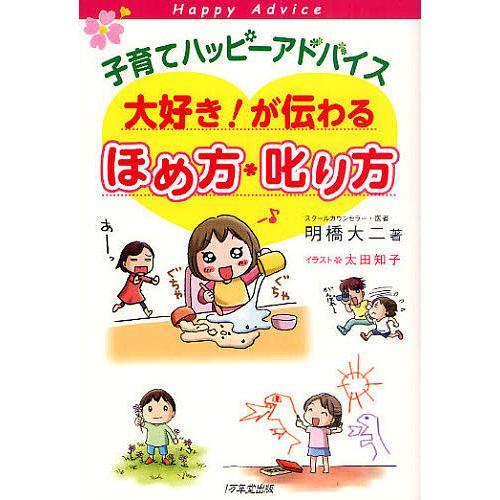 子育てハッピーアドバイス大好き!が伝わるほめ方・叱り方 / 明橋大二 / 太田知子|bookfan
