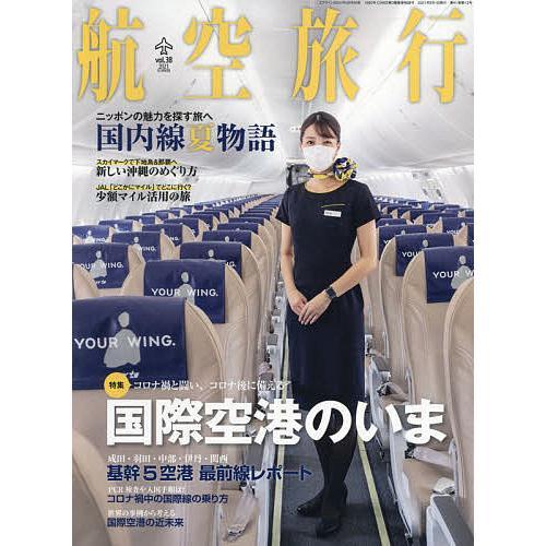 新登場 航空旅行 38 2021年9月号 AIR LINE SEAL限定商品 エアライン 別冊