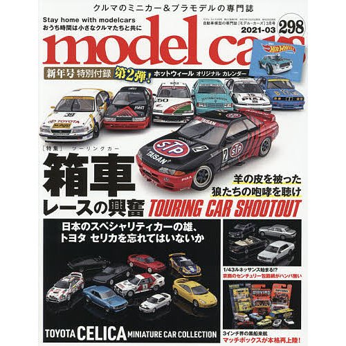 model cars 2021年3月号 bookfan