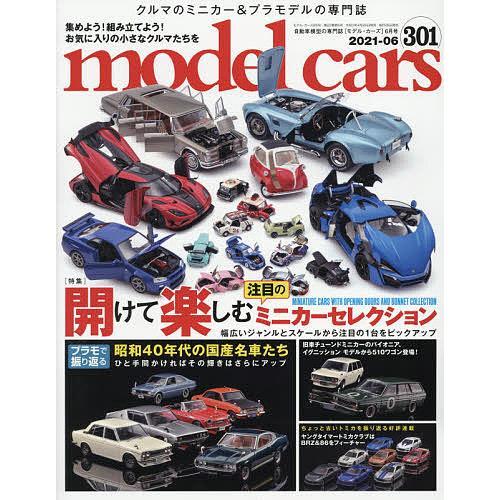 model cars 2021年6月号 bookfan