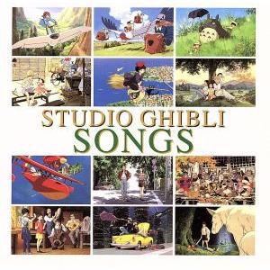STUDIO 買い取り GHIBLI SONGS 大規模セール サウンドトラック オリジナル