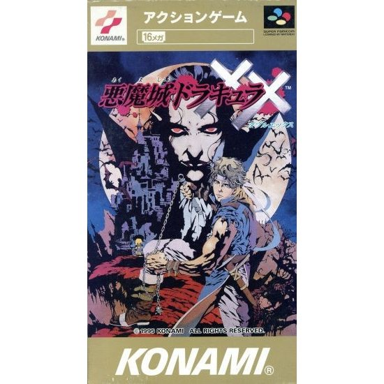 SFC 悪魔城ドラキュラXX/スーパーファミコン