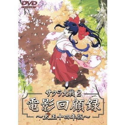 サクラ大戦2 新作通販 電影回顧録DVD 全品送料無料 横山智佐 広井王子