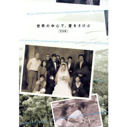世界の中心で 愛をさけぶ 完全版 セール特価品 5%OFF 綾瀬はるか DVD−BOX 山田孝之