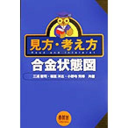 見方 考え方 合金状態図 入荷予定 三浦憲司 購買 福富洋志 著者 小野寺秀博