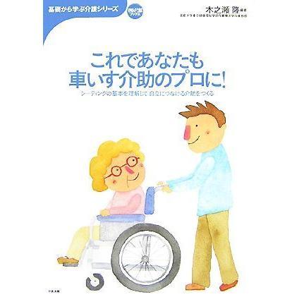 格安激安 これであなたも車いす介助のプロに 日本限定 シーティングの基本を理解して自立につなげる介助をつくる おはよう21ブックス基礎から学ぶ介護シリーズ 編著 木之瀬隆