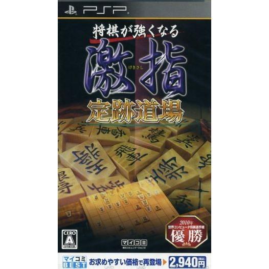 将棋が強くなる 激指 定跡道場 マイコミBEST/PSP bookoffonline2