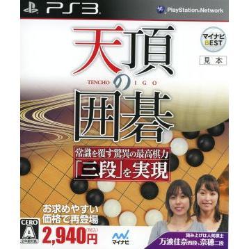 天頂の囲碁 マイナビBEST/PS3|bookoffonline2