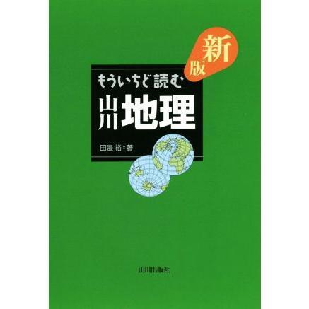 もういちど読む山川地理 新版/田邉裕(著者)|bookoffonline2