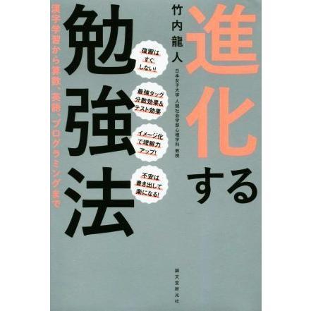 進化する勉強法 漢字学習から算数、英語、プログラミングまで/竹内龍人(著者)|bookoffonline2