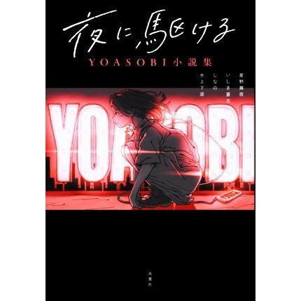 夜に駆ける YOASOBI小説集/アンソロジー(著者),星野舞夜(著者),いしき蒼太(著者),しなの(著者),水上下波(著者)|bookoffonline2