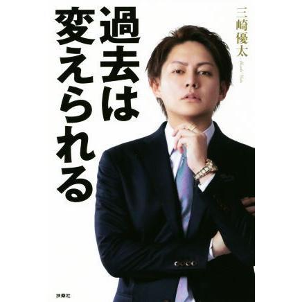 三崎 優太 商品 あの青汁王子が、競合他社から訴えられていた