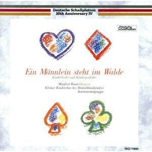 ドイツの子供の歌/マンフレッド・ロースト,ドイツ放送キンダー ...