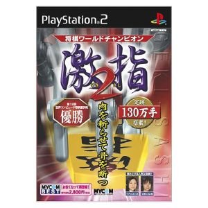 将棋ワールドチャンピオン 激指2 MYCOM BEST(再販)/PS2 bookoffonline