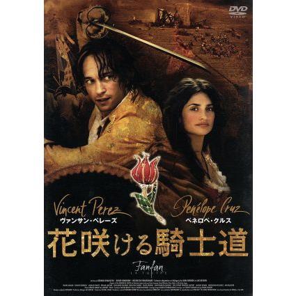 花咲ける騎士道/ジェラール・クラヴジック(監督),ヴァンサン ...