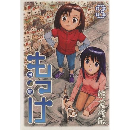 もっけ(3) アフタヌーンKC/熊倉隆敏(著者)|bookoffonline