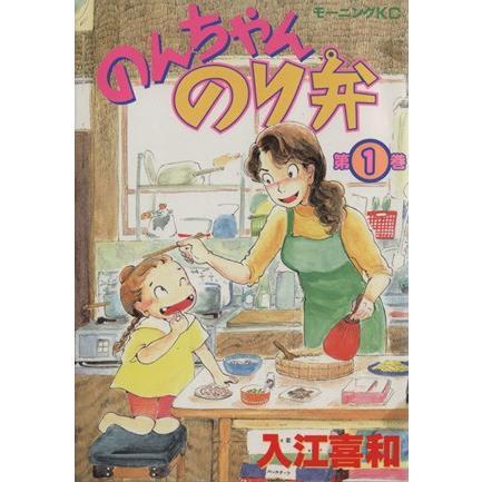 のんちゃんのり弁(1) モーニングKC/入江喜和(著者) bookoffonline