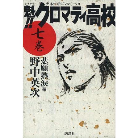 魁!!クロマティ高校(7) マガジンKCShonen magazine comics/野中英次(著者) bookoffonline