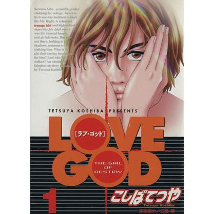 LOVEGOD(1) ヤングマガジンKC/こしばてつや(著者) bookoffonline