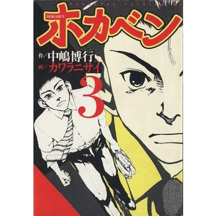 ホカベン(3) イブニングKC/カワラニサイ(著者) bookoffonline