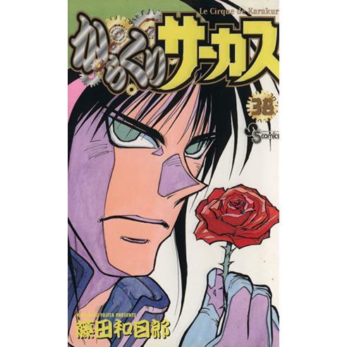 からくりサーカス(38) サンデーC/藤田和日郎(著者) bookoffonline
