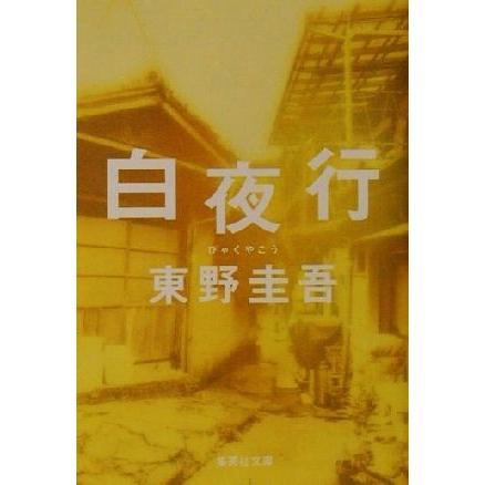 白夜行 集英社文庫/東野圭吾(著者)|bookoffonline