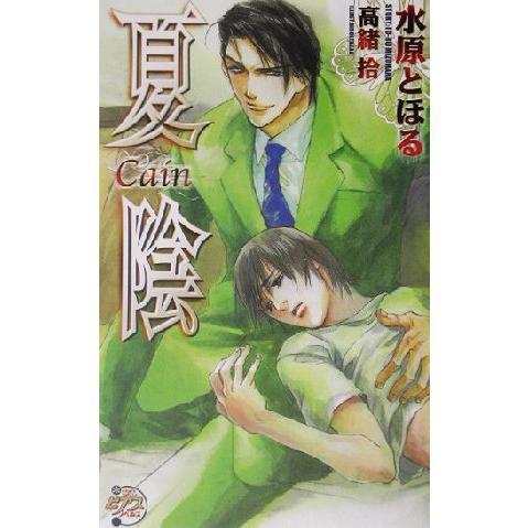 夏陰 Cain ピアスノベルズ/水原とほる(著者)|bookoffonline
