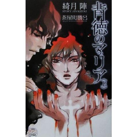 背徳のマリア(上) ピアスノベルズ20/綺月陣(著者)|bookoffonline