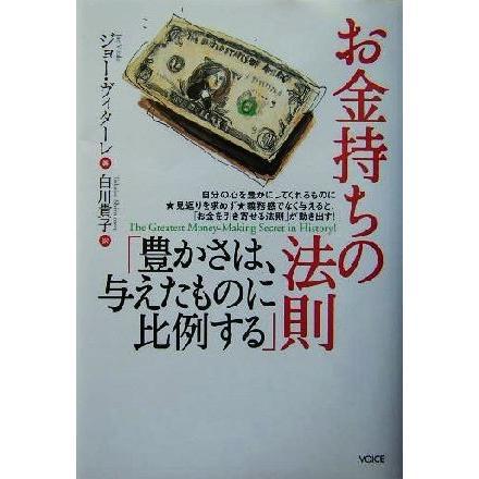 お金持ちの法則「豊かさは、与えたものに比例する」/ジョーヴィターレ(著者),白川貴子(訳者) bookoffonline