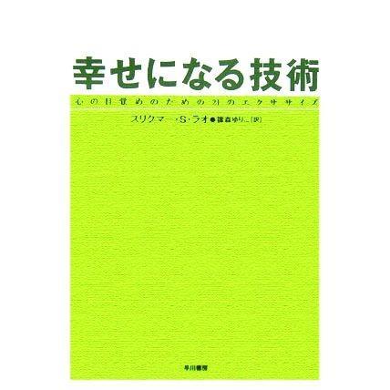 幸せになる技術 心の目覚めのための21のエクササイズ/スリクマー・S.ラオ(著者),篠森ゆりこ(訳者) bookoffonline