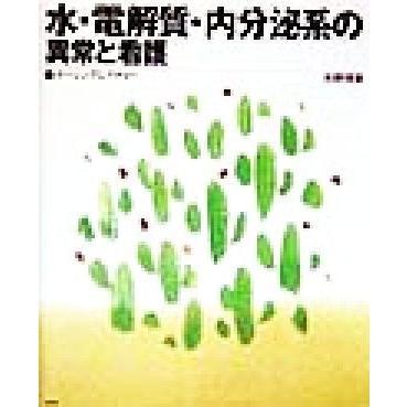 水・電解質・内分泌系の異常と看護 ナーシングレクチャー/矢野理香(著者)|bookoffonline
