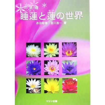 水の妖精 睡蓮と蓮の世界/赤沼敏春(著者),宮川浩一(著者)|bookoffonline