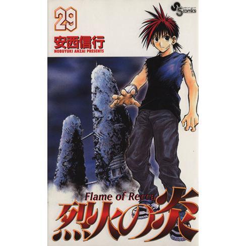 烈火の炎(29) サンデーC/安西信行(著者)|bookoffonline