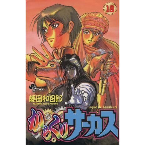 からくりサーカス(18) サンデーC/藤田和日郎(著者)|bookoffonline
