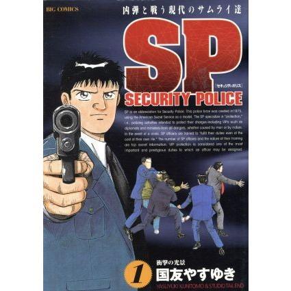 SPセキュリティポリス(1) ビッグC/国友やすゆき(著者) bookoffonline