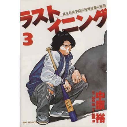 ラストイニング(3) ビッグC/中原裕(著者) bookoffonline