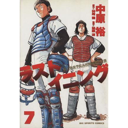 ラストイニング(7) ビッグC/中原裕(著者) bookoffonline