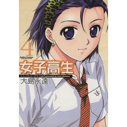 女子高生Girls−High(4) アクションC/大島永遠(著者) bookoffonline