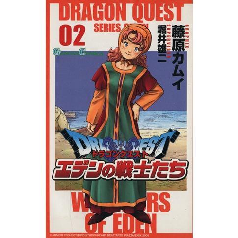ドラゴンクエストVIIエデンの戦士たち(2) ガンガンC/藤原カムイ(著者)|bookoffonline