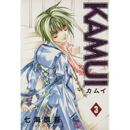 KAMUI(3) ステンシルC/七海慎吾(著者)|bookoffonline