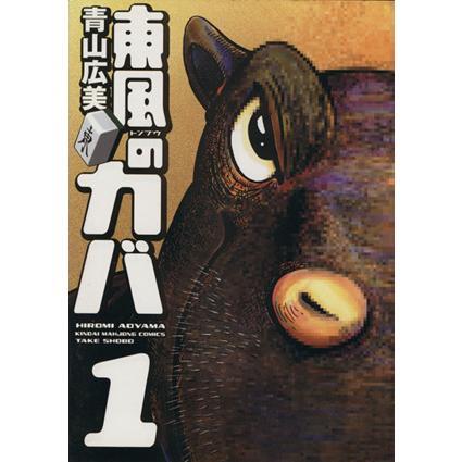 東風のカバ(1) 近代麻雀C/青山広美(著者) bookoffonline