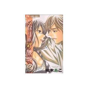 となりの守護神(ガーディアン)(2) フラワーC/嶋木あこ(著者) bookoffonline