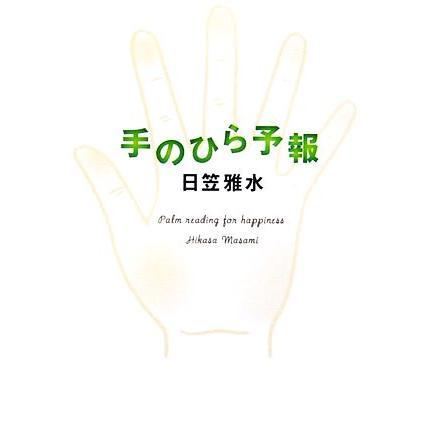 手のひら予報/日笠雅水【著】 bookoffonline
