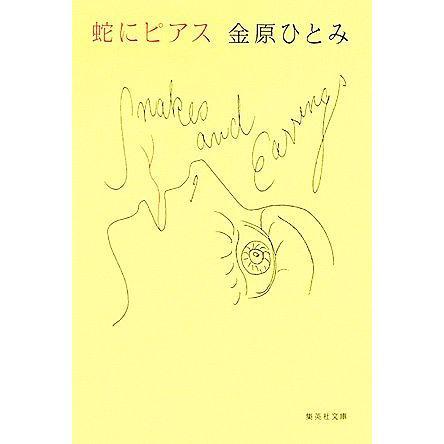 蛇にピアス 集英社文庫/金原ひとみ【著】|bookoffonline