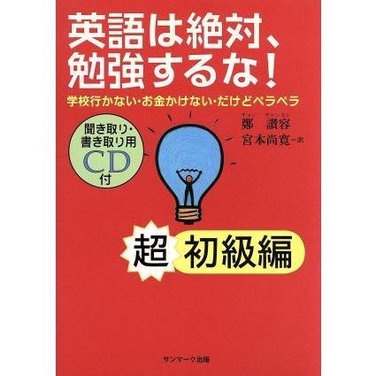 英語は絶対、勉強するな! 超初級編/鄭讃容(著者),宮本尚寛(著者) bookoffonline