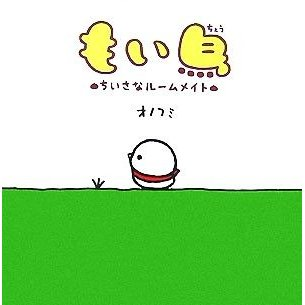 もい鳥 ちいさなルームメイト/オノフミ【著】