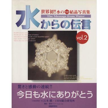 水からの伝言(2) 世界初!!水の氷結結晶写真集/江本勝(その他)|bookoffonline