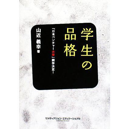 学生の品格 日本ベンチャー大學開学決定!/山近義幸【著 ...
