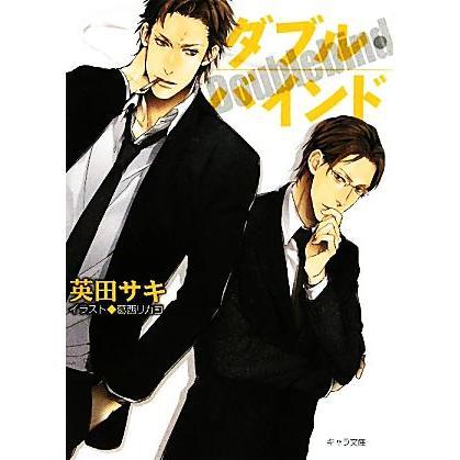 ダブル・バインド(1) キャラ文庫/英田サキ【著】 bookoffonline
